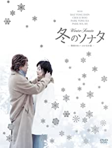 冬のソナタ 韓国KBSノーカット完全版 DVD BOX