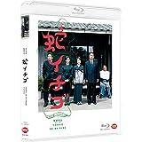 蛇イチゴ [Blu-ray]