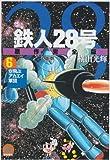 鉄人28号 6 (希望コミックススペシャル)