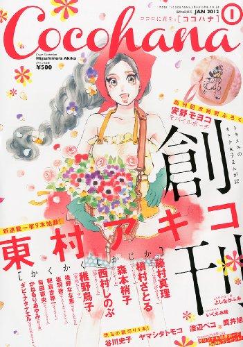 Cocohana (ココハナ) 2012年 01月号 [雑誌]の詳細を見る