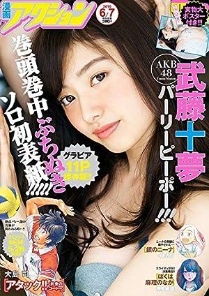 漫画アクション No.11 2016年6/7号 [雑誌]