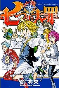 七つの大罪(8) (週刊少年マガジンコミックス)