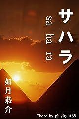 サハラ Kindle版