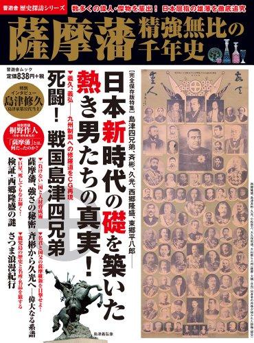 薩摩藩 精強無比の千年史 (歴史探訪シリーズ ・晋遊舎ムック)