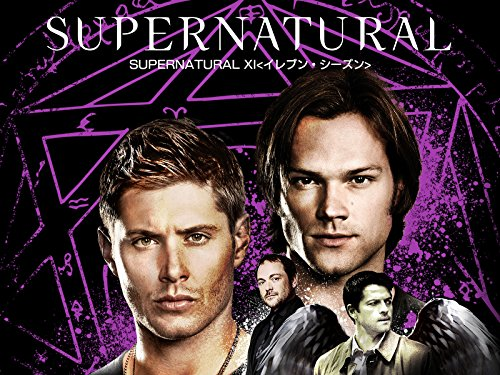SUPERNATURAL XI<イレブン・シーズン>(字幕版)