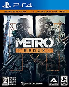 メトロ リダックス - PS4