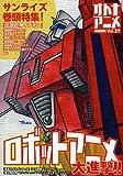 オトナアニメ Vol.29 (洋泉社MOOK)