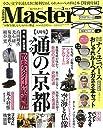 MonoMaster(モノマスター) 2019年 5 月号