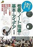子どもの力を引き出す 板書・ノート指導の基本とアイデア (ナツメ社教育書ブックス)