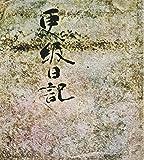 御物更級日記 (笠間影印叢刊)