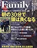 プレジデント Family (ファミリー) 2010年 08月号 [雑誌]
