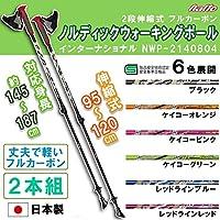 日用品 スポーツ 関連商品 日本製 フルカーボン 2段伸縮ノルディックウォーキングポール インターナショナル 2本組 NWP-2140804 ケイコーグリーン