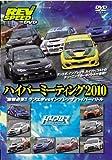 REV SPEED ハイパーミーティング2010[DVD]