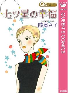 恋する土曜日 (クイーンズコミックスDIGITAL)   陸奥A子   女性マンガ ...