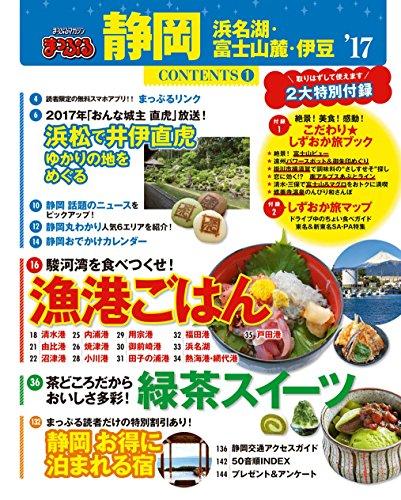 まっぷる 静岡 浜名湖・富士山麓・伊豆 '17 (まっぷるマガジン)