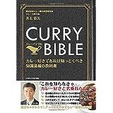 CURRY BIBLE(カレーバイブル) カレー好きであれば知っとくべき知識満載の教科書