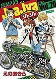 ジャジャ(20) (サンデーGXコミックス)