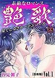 艶歌 果てしなきカーテンコール【合冊版】Vol.1 (素敵なロマンス)