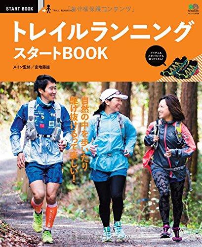 トレイルランニングスタートBOOK (エイムック 3059 START BOOK)