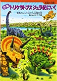 恐竜 トリケラトプスジュラ紀にいく―驚異のジュラ紀で大活躍の巻 (恐竜の大陸)