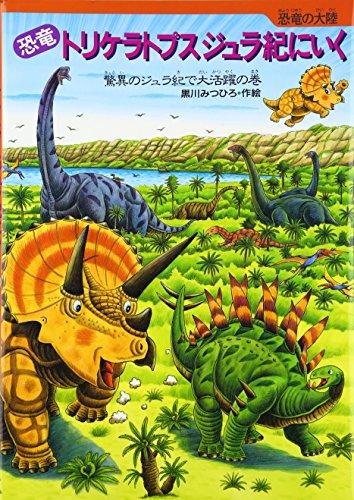 恐竜 トリケラトプスジュラ紀にいく―驚異のジュラ紀で大活躍の巻 (恐竜の大陸)の詳細を見る