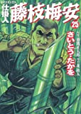 仕掛人藤枝梅安 25 (SPコミックス)