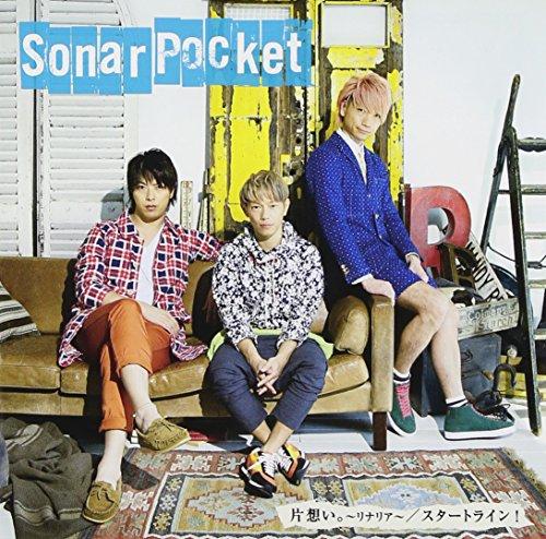 【片想い。~リナリア~/Sonar Pocket】歌詞に○○と入れたことで大反響!歌詞&MVを解説の画像