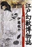 江戸幻獣博物誌―妖怪と未確認動物のはざまで