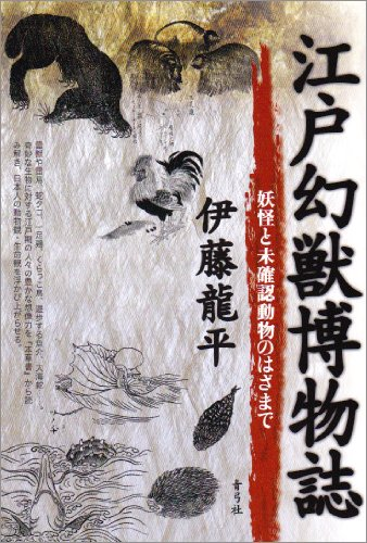 江戸幻獣博物誌―妖怪と未確認動物のはざまでの詳細を見る