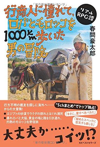 -リアルRPG譚- 行商人に憧れて、ロバとモロッコを1000km歩いた男の冒険