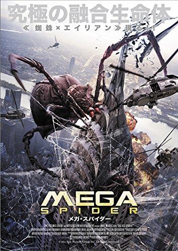 MEGA SPIDER メガ・スパイダー [DVD]の詳細を見る