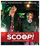 SCOOP![Blu-ray/ブルーレイ]