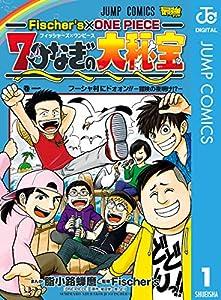 Fischer's×ONE PIECE 7つなぎの大秘宝 1 (ジャンプコミックスDIGITAL)