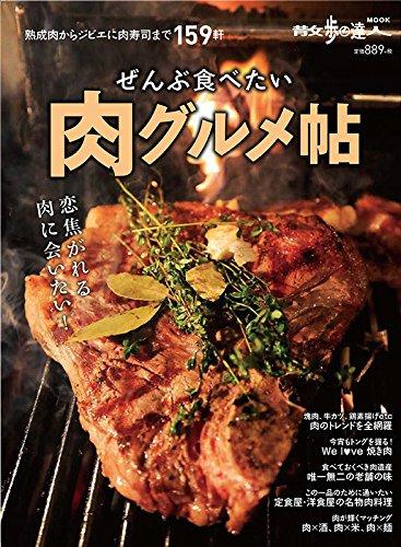 全部食べたい 肉グルメ帖 (散歩の達人MOOK)