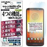 ASDEC アスデック Motorola Moto G6 Play/Moto E5 フィルム AFP画面保護フィルム2 ・指紋防止 防指紋・キズ防止・気泡消失・防汚・光沢 グレア・日本製 AHG-MME5 (Moto G6 Play/Moto E5, 光沢フィルム)