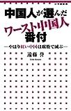 中国人が選んだワースト中国人番付: -やはり紅い中国は腐敗で滅ぶ- (小学館新書)