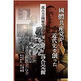 落合・吉薗秘史[11]國體共産党が近代史を創った