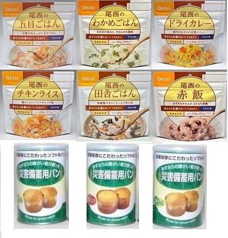 【5年保存】安心3日分9食の非常食SA 尾西のごはん&パンの缶詰