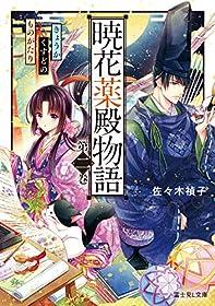 暁花薬殿物語 第二巻 (富士見L文庫)