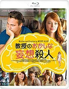 教授のおかしな妄想殺人 ブルーレイ [Blu-ray]