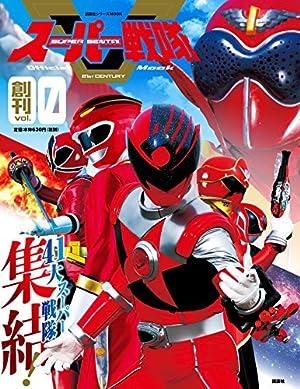 スーパー戦隊 Official Mook 21世紀 vol.0 41大スーパー戦隊集結! (講談社シリーズMOOK)