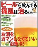 お医者さんが成功した ビールを飲んでも通風は治る (TJ MOOK)