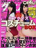 ランジェリーザ・ベストこすぱん! vol.10 (ベストムックシリーズ・74)
