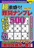超激盛り! 難問ナンプレ500Vol.14 (COSMIC MOOK)