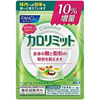 FANCL カロリミット 10%増量 132粒 33日分