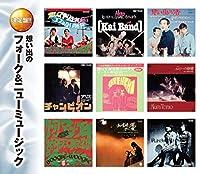 決定盤 想い出の フォーク ニューミュージック CD2枚組 WCD-610