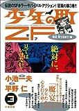 少年の町ZF 3(魔宴果つるまで編) (キングシリーズ 漫画スーパーワイド)