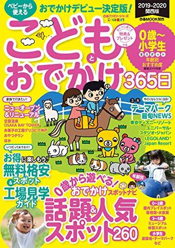 こどもとおでかけ365日 2019-2020 関西版