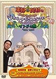 東野・岡村のプライベートでごめんなさい・・・インドの旅 (通常版) [DVD]