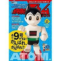 コミュニケーション・ロボット 週刊 鉄腕アトムを作ろう!  2018年 61号 7月17日号【雑誌】